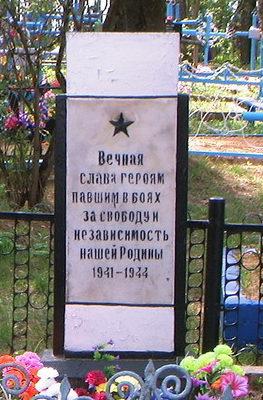 д. Зори Чериковского р-на. Памятник на кладбище, установленный на братской могиле, в которой похоронено 4 неизвестных советских воина, погибших в годы войны.