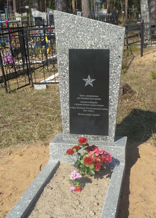 д. Б. Мощаница Белыничского р-на. Братская могила на кладбище, в которой похоронено 3 воина.