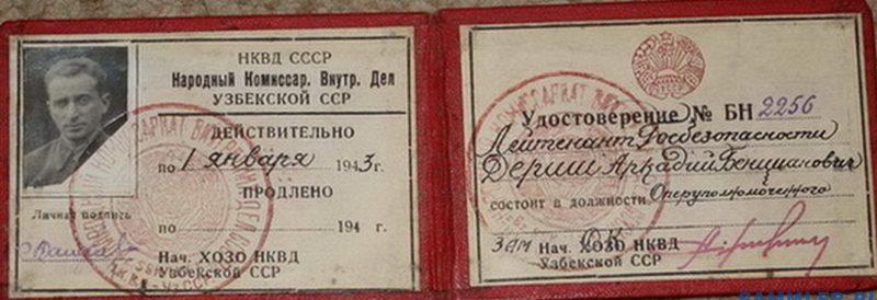 Удостоверение оперуполномоченного НКВД. 1943 г.