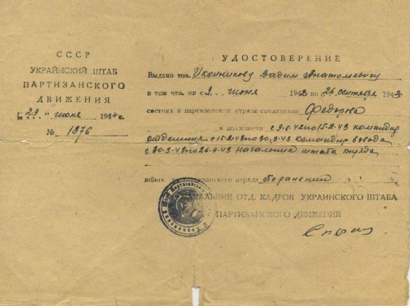 Справки об участии в партизанском движении.