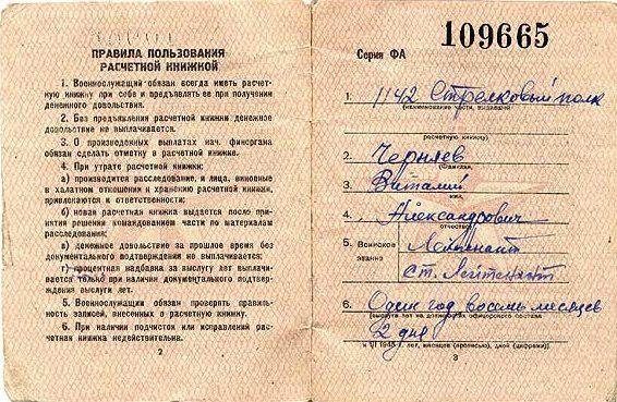Расчетная книжка офицера Красной Армии. 1945 г.