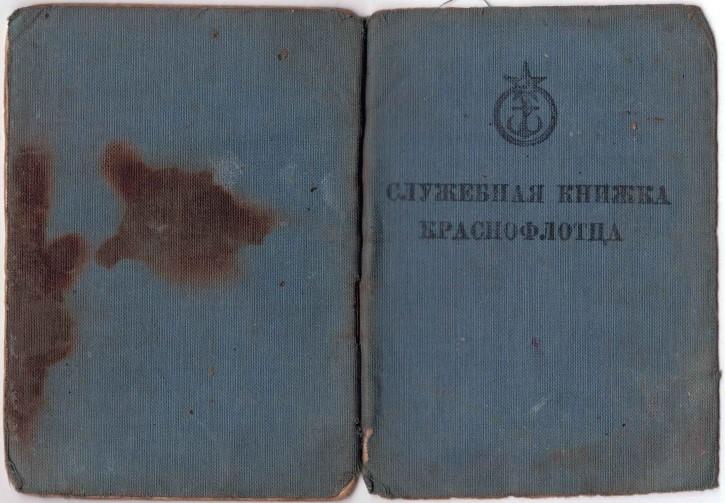 Служебная книжка краснофлотца с разворотами. 1944 г.