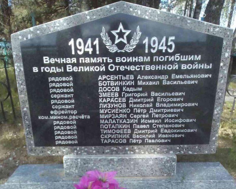 д. Лобча Чериковского р-на. Памятник на братской могиле, в которой похоронено 13 советских воинов, погибших в годы войны.