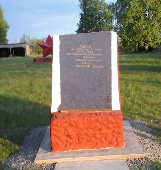 г. Кличев. Памятный знак, установленный в 1968 году на месте приземления первого самолета с Большой земли 14 июля 1942 года.