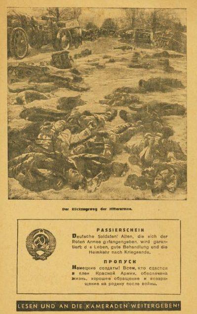 Листовка, выпущенная после контрнаступления под Москвой.