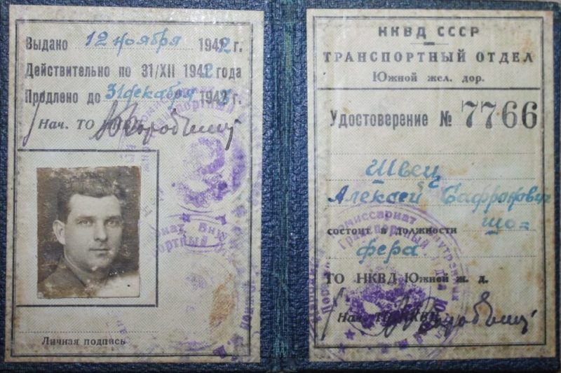 Удостоверение сотрудника НКВД на транспорте.
