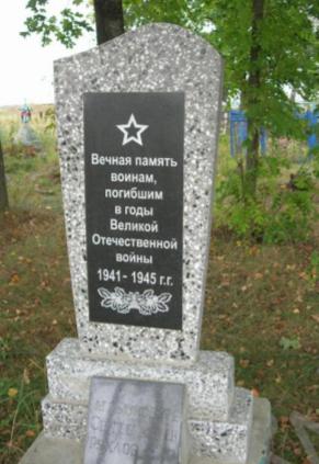 д. Антоновка Чаусского р-на. Братская могила, в которой похоронено 3 воина.