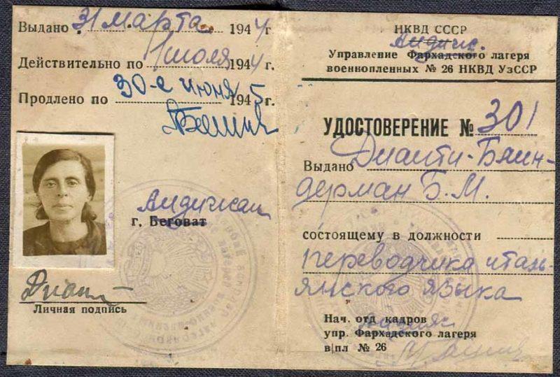 Удостоверение переводчика в лагере военнопленных НКВД.