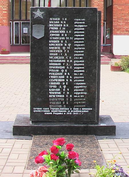 д. Мосток Могилевского р-на. Братская могила, в которой похоронено 43 воина, в т.ч. 6 неизвестных.