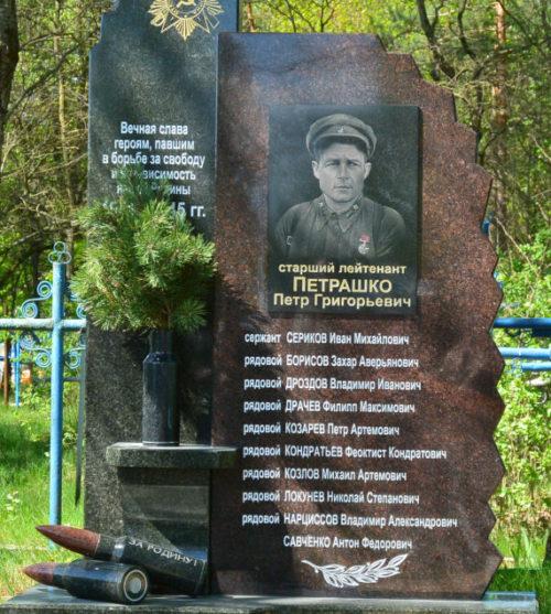 д. Мирогощь Чериковского р-на. Памятник на братской могиле, в которой похоронено 11 советских воинов.