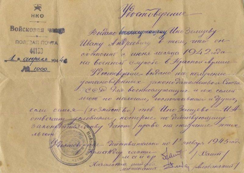 Удостоверения на получения льгот семьями военнослужащих.