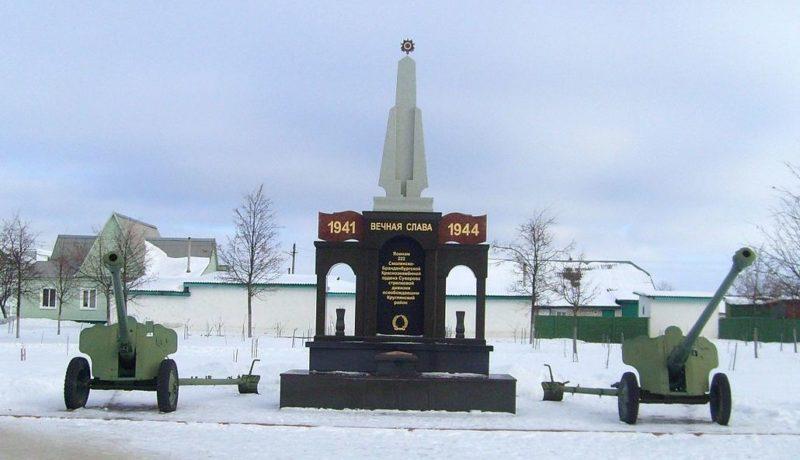 п. Круглое. Памятник воинам-освободителям.