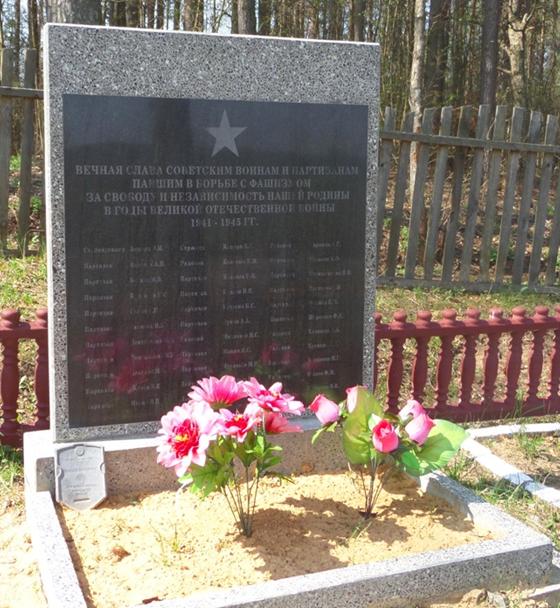 д. Пильшичи Белыничского р-на. Памятник, установленный на кладбище на братской могиле, в которой похоронено 33 воина и партизана, погибших в 1943-1944 годах.