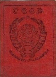 Удостоверения сотрудника исправительно-трудового лагеря НКВД.