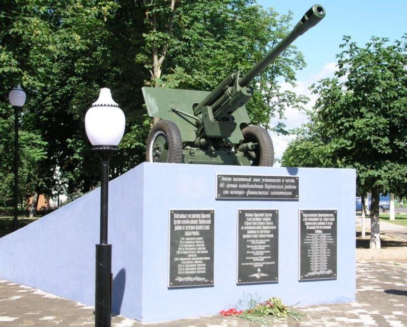 г. Кировск. Памятник-орудие, установленный в честь 60-я освобождения города.