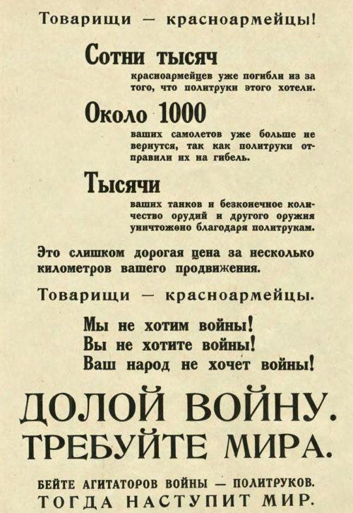 Финские листовки для СССР.