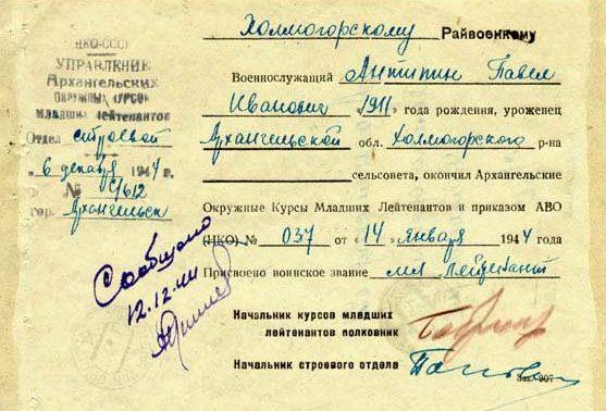 Справка об окончании Архангельских окружных курсов младших лейтенантов.