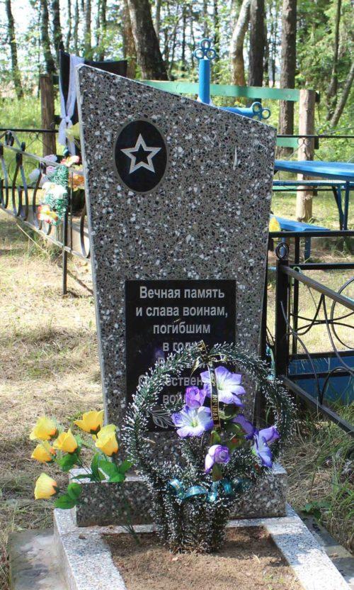 д. Рогалино Чериковского р-на. Памятник на братской могиле, в которой похоронено 2 советских воина, погибших в 1941 году.