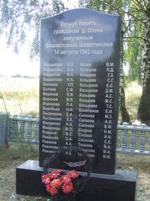 д. Олень. Могилевского р-на. Памятник 47 погибшим мирным жителям.