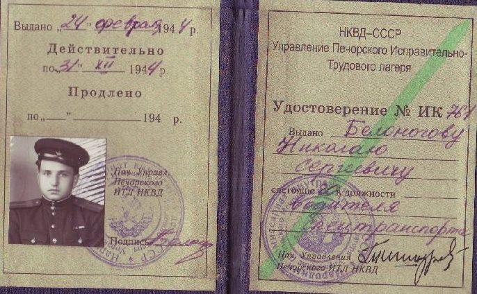 Удостоверение сотрудника исправительно-трудового лагеря НКВД.