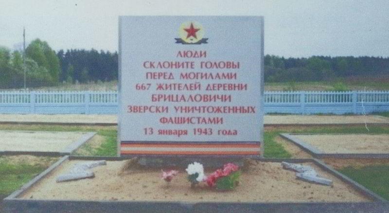 Стела погибшим жителям деревни.