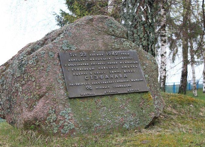д. Стефаново Белыничского р-на. Мемориальный камень на месте сожженной деревни.