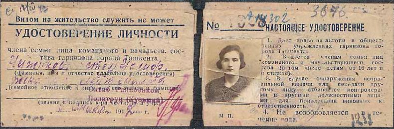 Удостоверение вдовы погибшего офицера, выданное в Ташкентском военкомате.