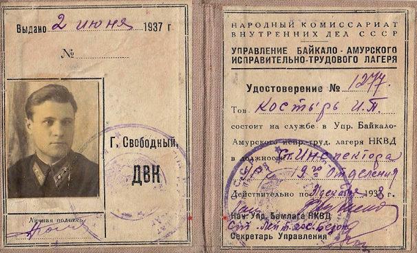 Удостоверения инспектора Управления Байкало-Амурских исправительно-трудовых лагерей НКВД.