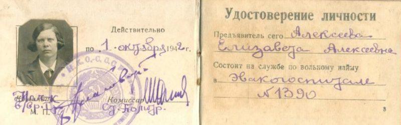Удостоверение вольнонаемного сотрудника.