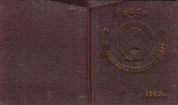 Удостоверения инспектора ГУЛАГА НКВД на Дальнем Востоке.