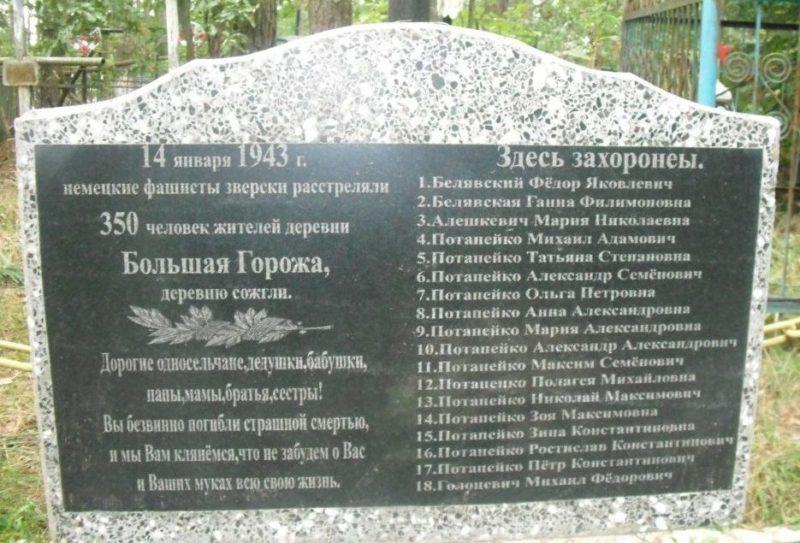 д. Большая Горожа Осиповичского р-на. Памятник установлен в 1974 году на братской могиле, в которой похоронено 350 жертв нацистов, в т.ч. 332 неизвестных, расстрелянных 14 января 1943 года.