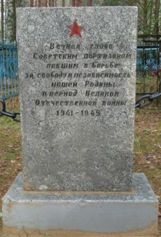 д. Эсьмоны Белыничского р-на. Братская могила на кладбище, в которой похоронено 15 воинов, погибших в 1944 году.