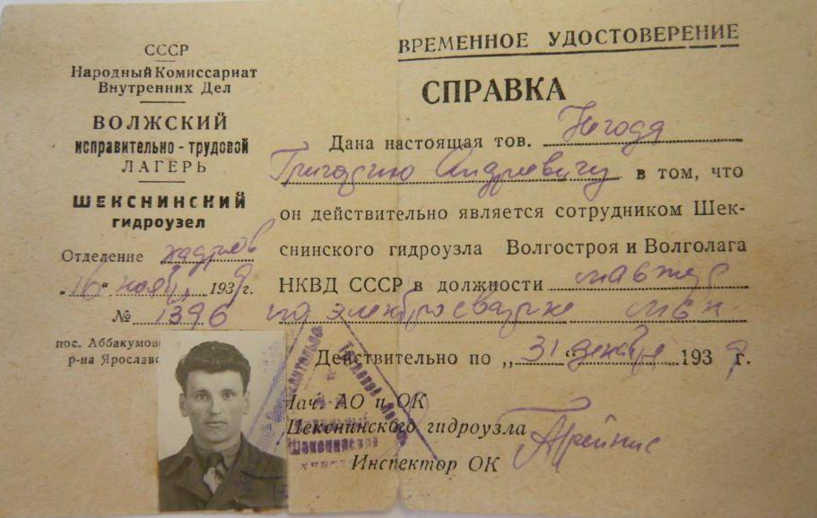 Временное удостоверение Исправительно-трудового лагеря.