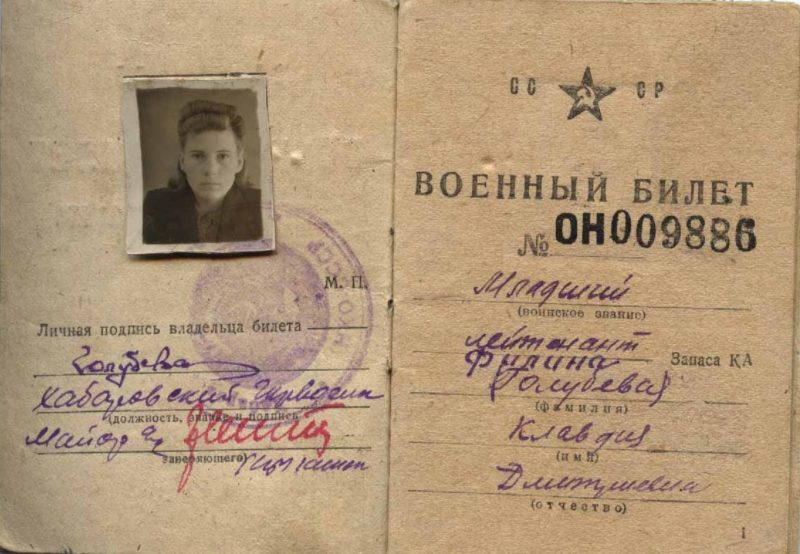 Военный билет офицерского состава запаса Красной Армии.