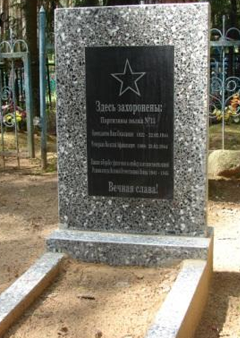 д. Эсьмоны Белыничского р-на. Братская могила на кладбище, в которой похоронено 2 партизан 13-го полка, погибших в 1944 году.