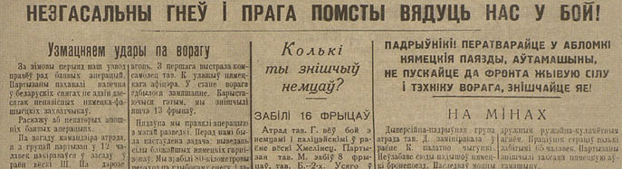 Листовки для оккупированной Белоруссии