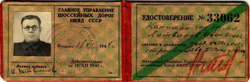 Удостоверение сотрудника ГУ шоссейных дорог НКВД.