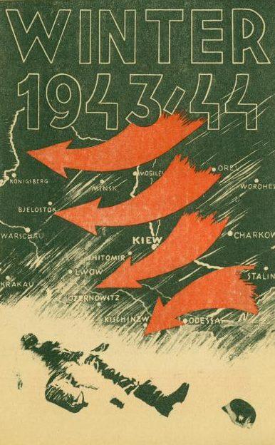 Зима 1943-1944 года.