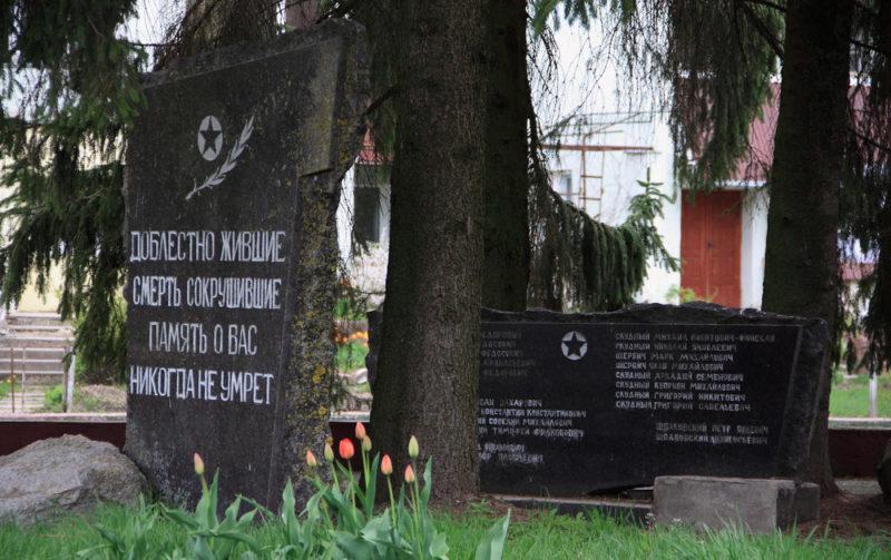 д. Мышковичи Кировского р-на. Памятник, установленный на братской могиле, в которой похоронено 25 советских воинов, погибших в годы войны.