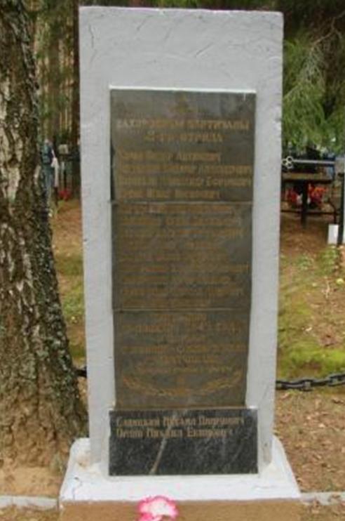 д. Эсьмоны Белыничского р-на. Братская могила на кладбище, в которой похоронено 15 партизан, погибших в 1943-1944 годах.