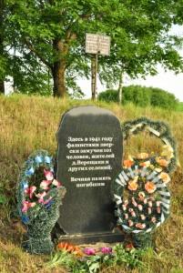 п. Верещаки Горецкого р-на. Памятник на месте расстрела 101 еврея местечка.