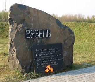 Памятник жителям деревни Вязень, сожженной фашистами в 1942 году.