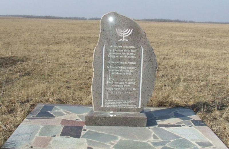 д. Сухари Могилевского р-на. В урочище Липки, что в 2 км западнее деревни, с осени 1941 года по февраль 1943 года было расстреляно 84 человека. В 1989 году на предполагаемом месте расстрела насыпали курган и установили валун с надписью «Вечная память семьям евреев, расстрелянным фашистами в 1941-42 годах». В 2014 году валун заменили на гранитную стелу.