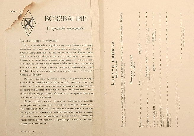 Листовки для русских