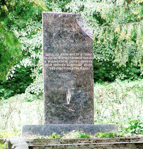 г. Горки. Памятник на месте гибели 300 военнопленных.