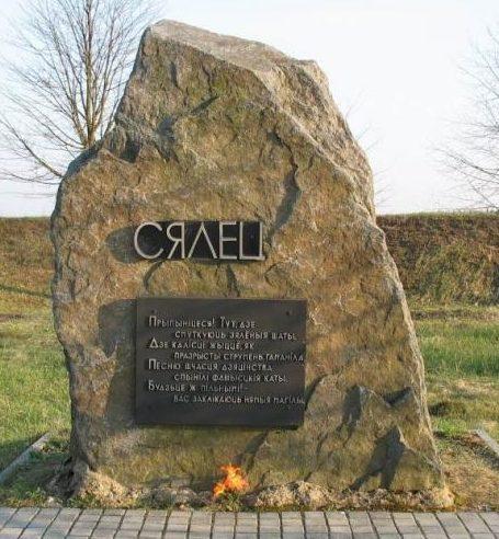 Памятник жителям деревни Селец, сожженной фашистами в 1942 году.