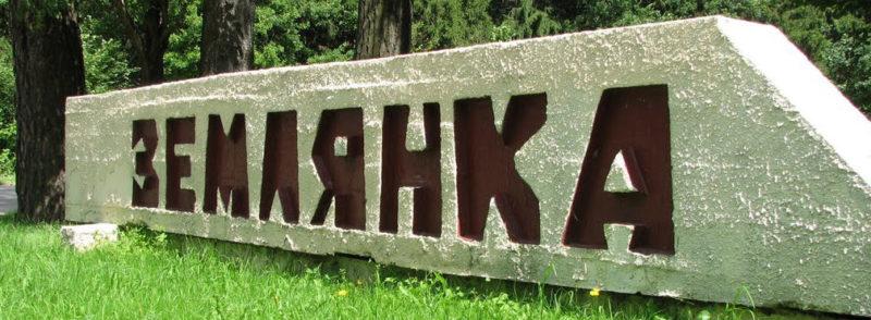 Указатель мемориала «Землянка».