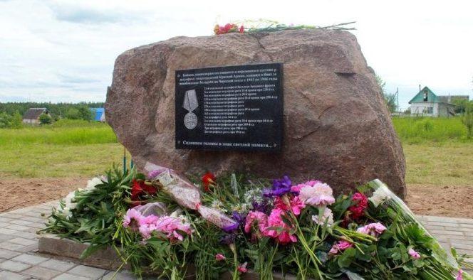 д. Дрануха Чаусского р-на. Мемориальный знак, установленный в 2017 году в память о штрафных батальонах РККА, которые сражались с немецкими оккупантами.