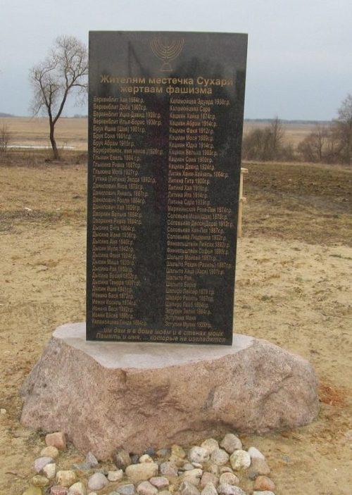 д. Сухари Могилевского р-на. Памятник на месте гибели односельчан в годы войны.