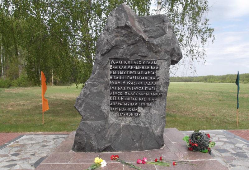 Памятный знак у въезда на мемориал.